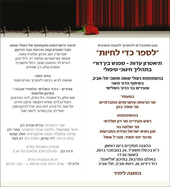 העמוד השני של ההזמנה לפרויקט הרביעי בעיר תל-אביב