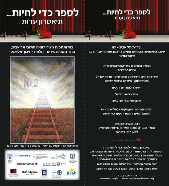 העמוד הראשון של ההזמנה לפרויקט הרביעי בעיר תל-אביב